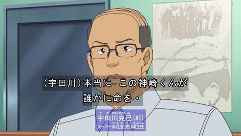 名探偵コナン 790話 感想 81