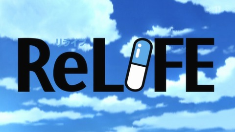 ReLIFE 12話 感想 00
