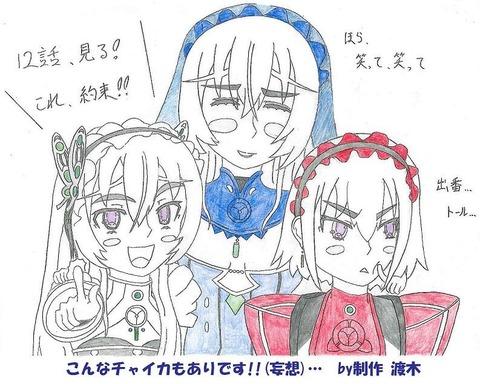 棺姫のチャイカ 最終話 カウントダウン 6