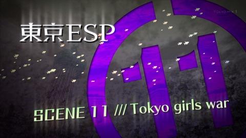 東京ESP 11話 感想 1400