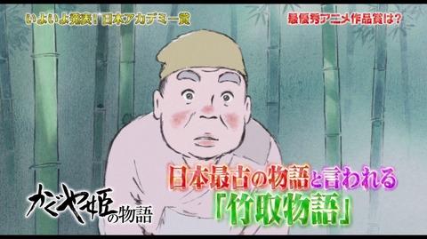 第37回 日本アカデミー賞 風立ちぬ 最優秀アニメーション作品賞 5