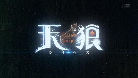天狼 Sirius the Jaeger 2話 感想 18