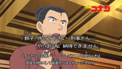 名探偵コナン 800話 感想 21