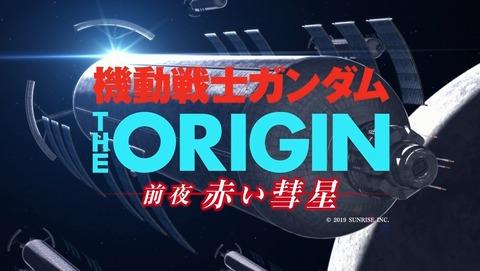 機動戦士ガンダム THE ORIGIN 1話 感想 87