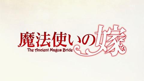 魔法使いの嫁 10話 感想 3