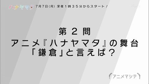アニメマシテ ハナヤマタ 1570