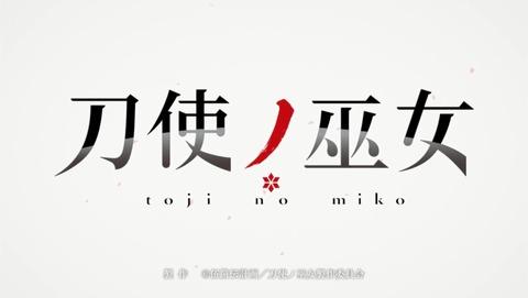 刀使ノ巫女 19話 感想 71