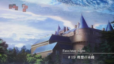 Fate stay night UBW 19話 感想 259