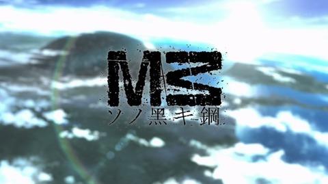 M3 ~ソノ黒キ鋼~ 1話 感想 えむすりー 8