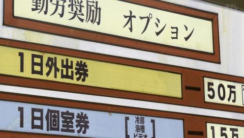 中間管理録トネガワ 14話 感想 2