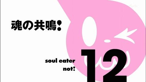 ソウルイーターノット 12話 感想 188