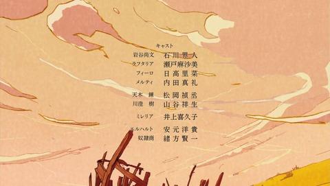 盾の勇者の成り上がり 10話 感想 0176