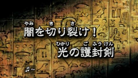 遊戯王DM 20thリマスター 15話 感想 273