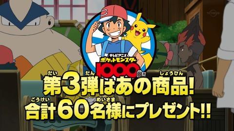 ポケモン サン&ムーン 51話 感想 700