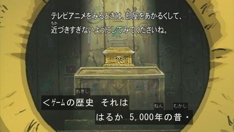 遊戯王DM 20th リマスター 1話 感想 54