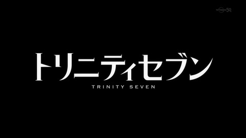 トリニティセブン 8話 感想 0308