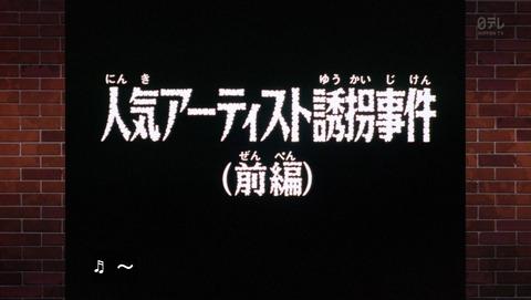 名探偵コナン 81話 感想 人気アーティスト誘拐事件  70