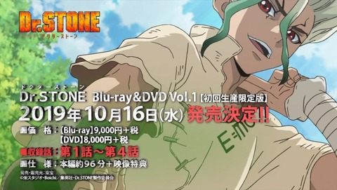 Dr.STONE 11話 感想 0118