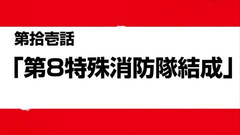 炎炎ノ消防隊 11話 感想 020