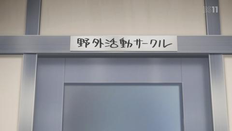 ゆるキャン△ 2話 感想 88