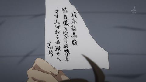 BAKUMATSUクライシス 12話 感想 0176