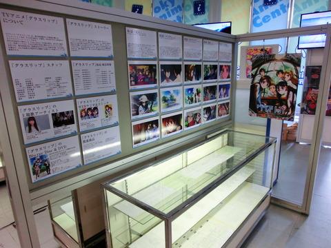 アニメセンター 3301