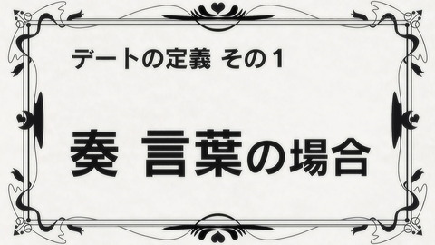 リケ恋 3話 感想 032