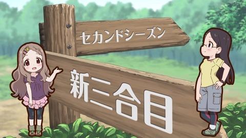 ヤマノススメ セカンドシーズン  3話 感想 506