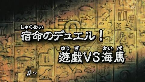 遊戯王DM 20thリマスター 22話 感想 681