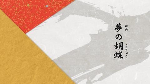 半妖の夜叉姫 3話 感想 005