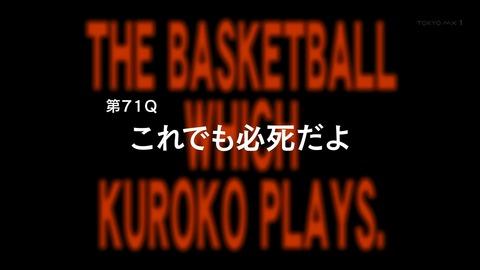黒子のバスケ 71話 感想 462