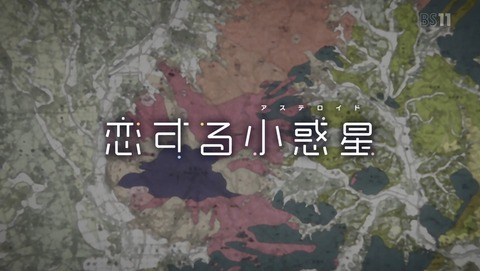 恋する小惑星 3話 感想 11