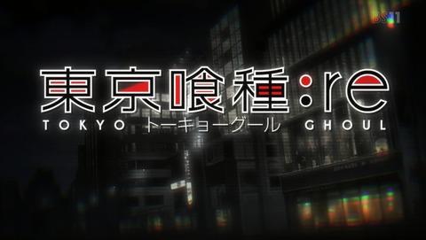 東京喰種:re 6話 感想 00
