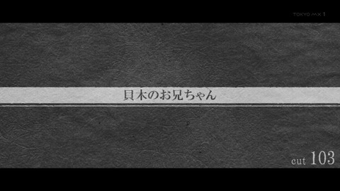 暦物語 6話 感想 010