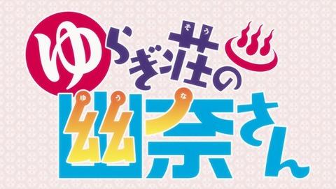 ゆらぎ荘の幽奈さん 6話 感想 19