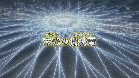 遊戯王ARC‐V 123話 感想 60