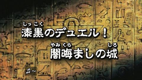 遊戯王DM 20thリマスター 14話 感想 556
