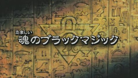 遊戯王デュエルモンスターズ バトル・シティ編 11話 感想 572