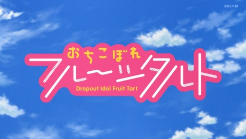 おちこぼれフルーツタルト 8話 感想 31