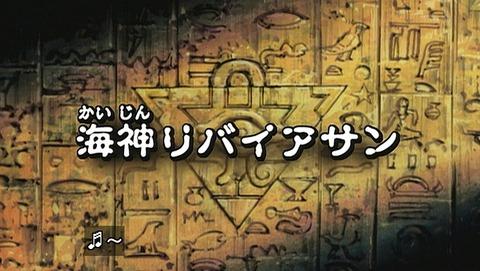 遊戯王DM 20th リマスター 7話 感想 071