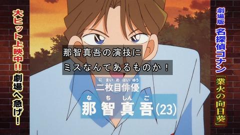 名探偵コナン 21話 感想 TVドラマロケ殺人事件 828