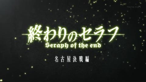 終わりのセラフ 22話 感想 102