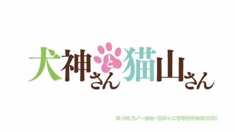 百合 犬神さんと猫山 PV 8