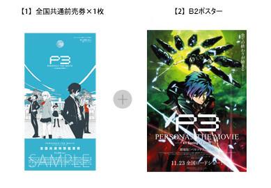 ticket_zenkoku03