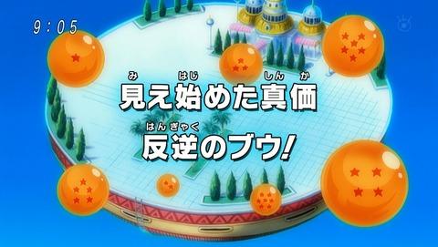 ドラゴンボール改 魔人ブウ編 127話 感想 05