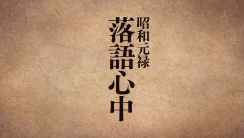 昭和元禄落語心中 1話 感想 25