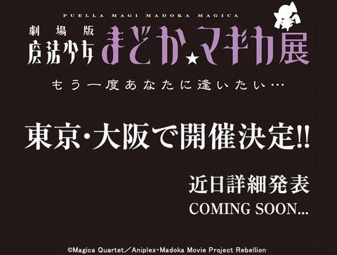 まどか☆マギカ展 第2弾