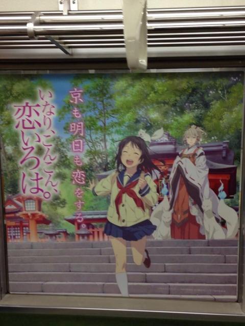 京まふ号 京都  いなこん 有頂天家族 京騒戯画 薄桜鬼 4