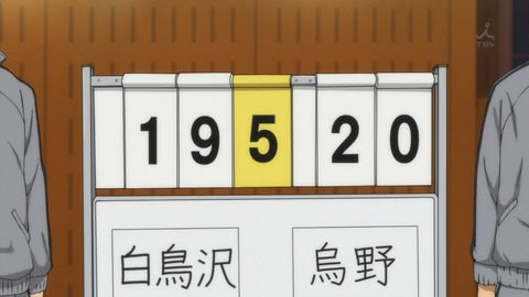 ハイキュー 3期 9話 感想 4074