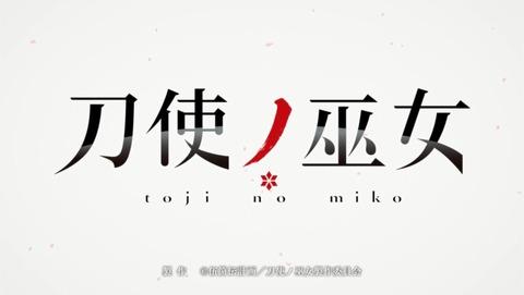 刀使ノ巫女 15話 感想 69